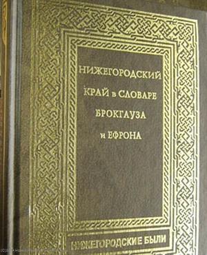 Нижегородский край в словаре Брокгауза и Ефрона