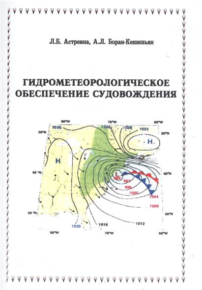 Гидрометеорологическое обеспечение судовождения. Учебное пособие