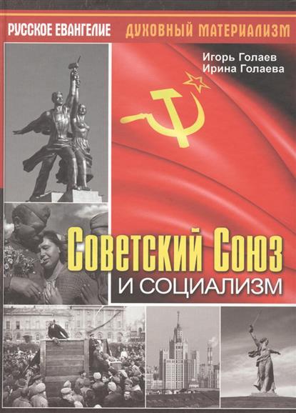 Голаев И., Голаева И. Советский Союз и социализм