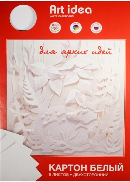 Картон белый двухсторонний, А4, 8 л., Art idea