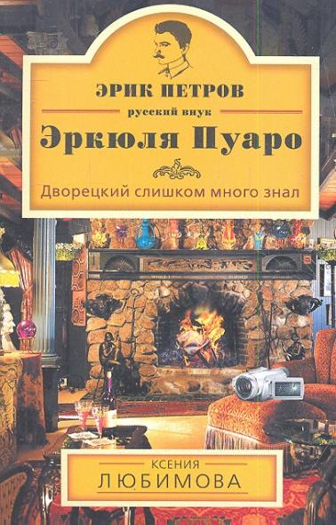 Любимова К. Дворецкий слишком много знал шлепанцы женские hurley sample phantom phantom sandal