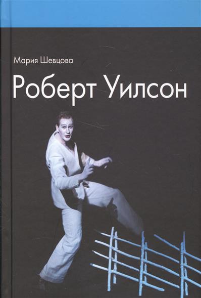 Роберт Уилсон
