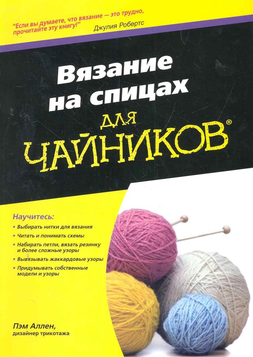 Вязание на спицах для чайников