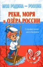 Реки моря и озера России Справ. школьника