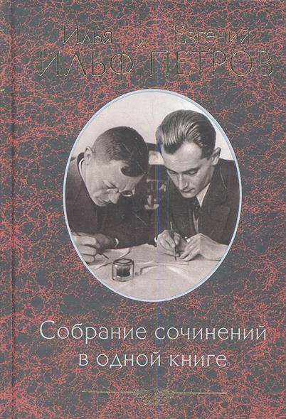 Ильф И., Петров Е. Собрание сочинений в одной книге собрание сочинений в одной книге