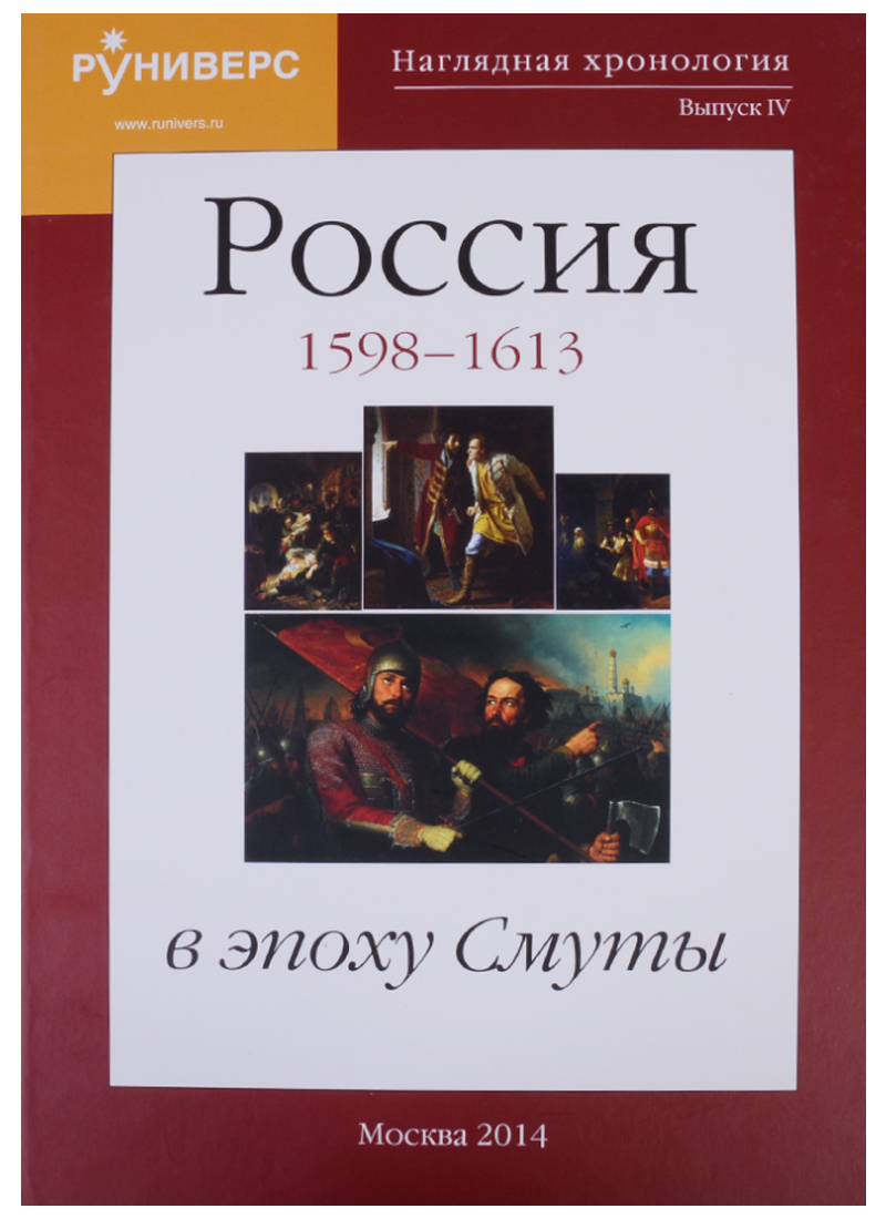 Наглядная хронология. Выпуск IV. Россия в эпоху Смуты 1598-1613