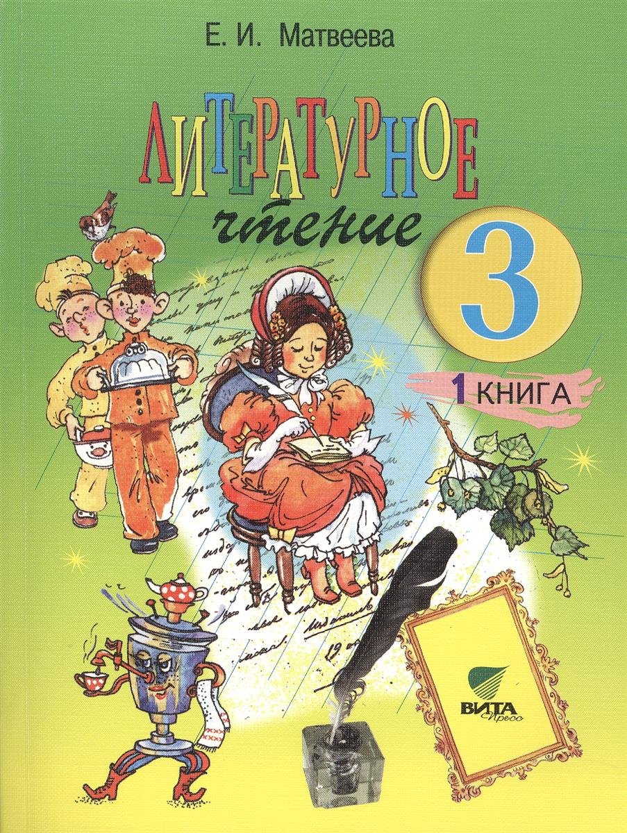 Матвеева Е. Литературное чтение. Учебник для 3 класса начальной школы. В 2-х книгах. Книга 1. Мир, созданный автором