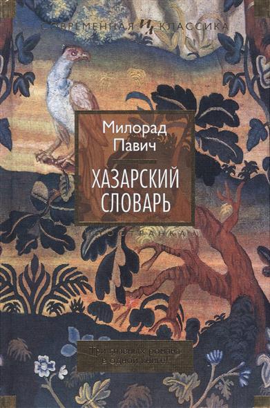 Павич М. Хазарский словарь игра хазарский набег 343