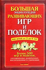 Большая энциклопедия развивающих игр и поделок. Для детей от 3 до 6 лет