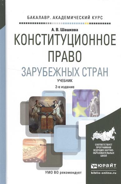 Конституционное право зарубежных стран. Учебник для академического бакалавриата