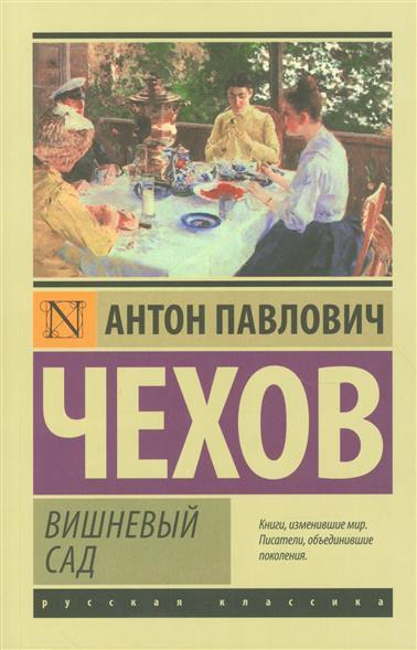 Чехов А. Вишневый сад вишневый сад русская антреприза им а миронова