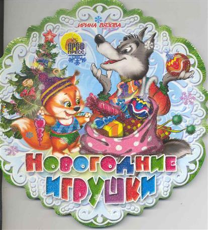 Вязова И. Новогодние игрушки шахова м даркова ю новогодние елки и игрушки