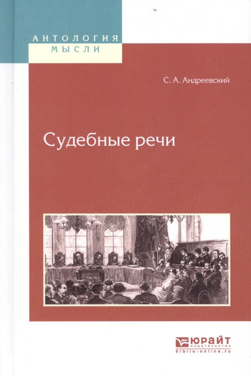 Андреевский С. Судебные речи
