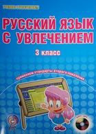 Русский язык с увлечением. 3 класс (+CD)
