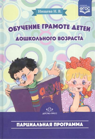 Нищева Н. Обучение грамоте детей дошкольного возраста. Парциальная программа программа светофор обучение детей дошкольного возраста правилам дорожного движения