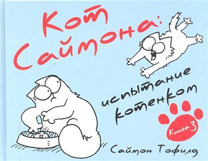 Кот Саймона - 3