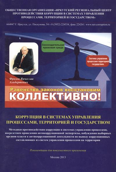Фролов В. Коррупция в системах управления процессами, территорией и государством. Рекомендации для повсеместного применения