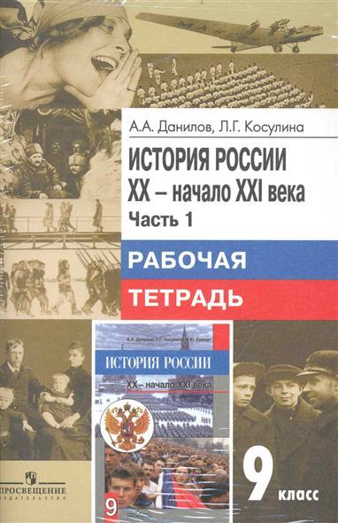 История России 20-нач. 21в. 9 кл. Р/т 2тт