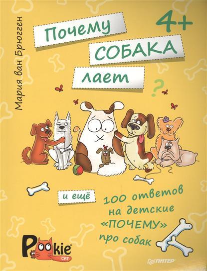 Брюгген М. Почему собака лает и еще 100 ответов на детские почему про собак брюгген м ван маленькая книжка про день рождения