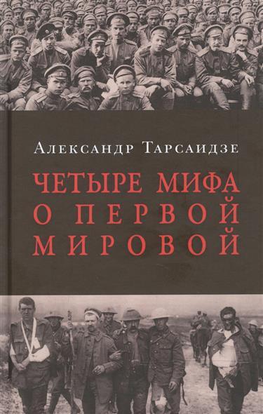 Тарсаидзе А. Четыре мифа о Первой мировой