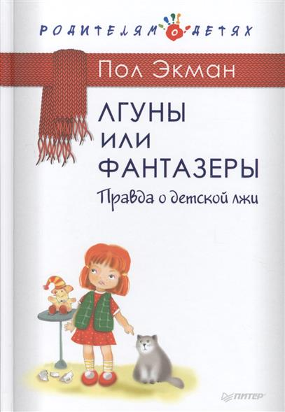 Экман П. Лгуны и фантазеры. Правда о детской лжи