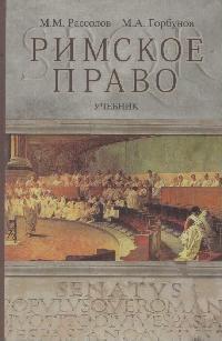 Римское право Учебник