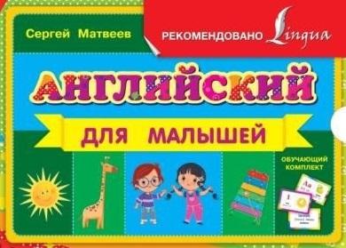 цены Матвеев С. Английский для малышей. Обучающий комплект + 48 карточек для занятий