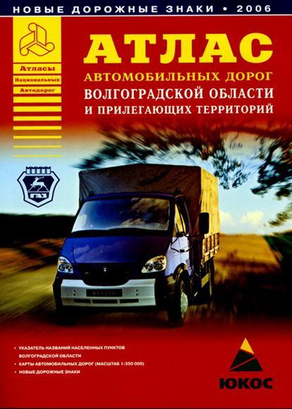 Атлас а/д А4 Томской обл. и прилегающих территорий