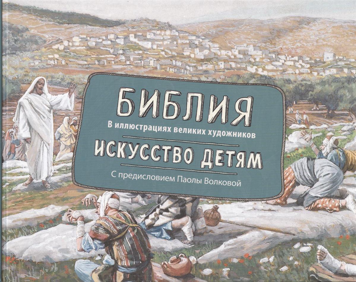 Нечаев С. (переск.) Библия в иллюстрациях великих художников. Искусство детям карольсфельд ю библия в иллюстрациях