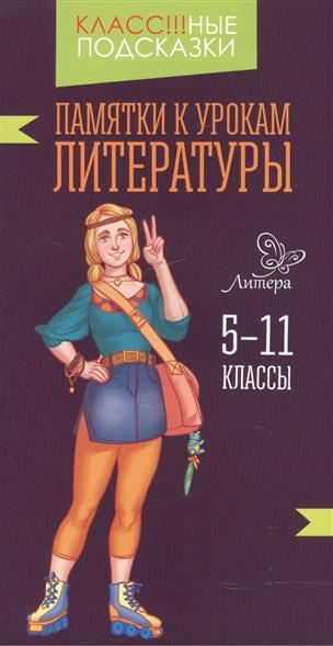 Памятки к урокам литературы. 5-11 классы