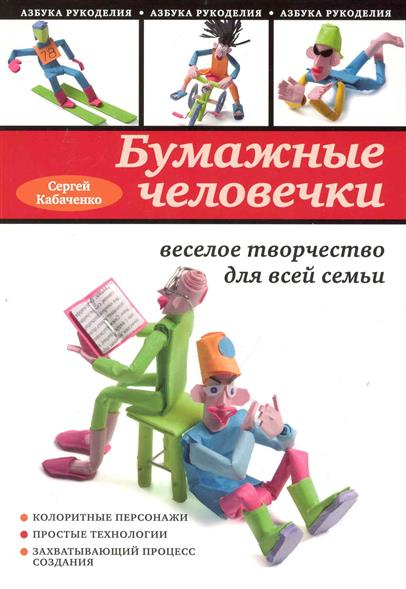 Бумажные человечки Веселое творчество для всей семьи