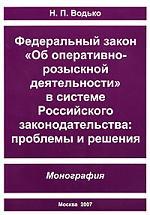 ФЗ Об оперативно-розыскной деятельности в системе Рос. законодательства…