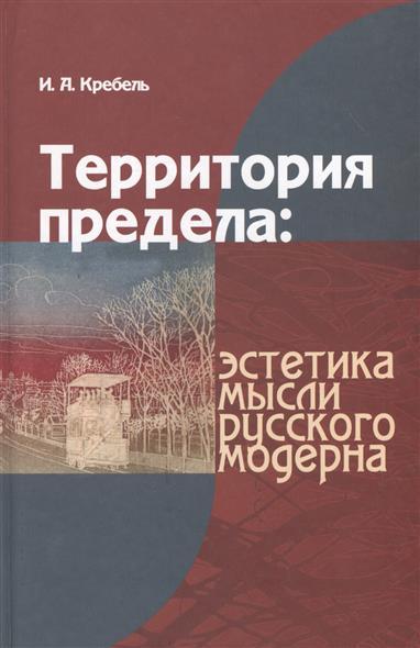 Территория предела: эстетика мысли русского модерна
