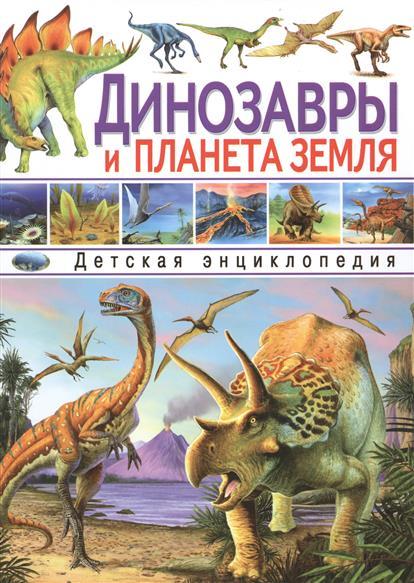 Феданова Ю., Скиба Т. (ред.) Динозавры и планета Земля. Детская энциклопедия горохова н ред земля
