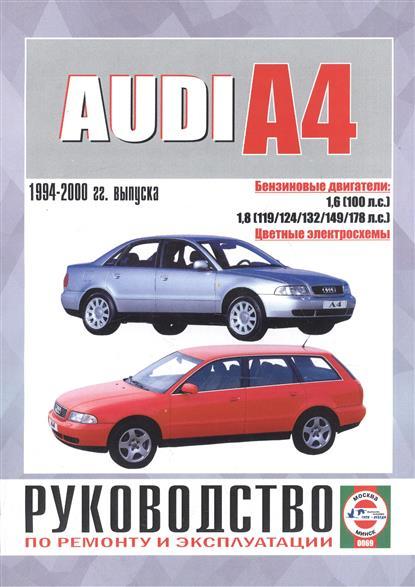 Гусь С. (сост.) Audi A4 Saloon & Estate (Avant). Руководство по ремонту и эксплуатации. Бензиновые двигатели. 1994-2000 гг. выпуска