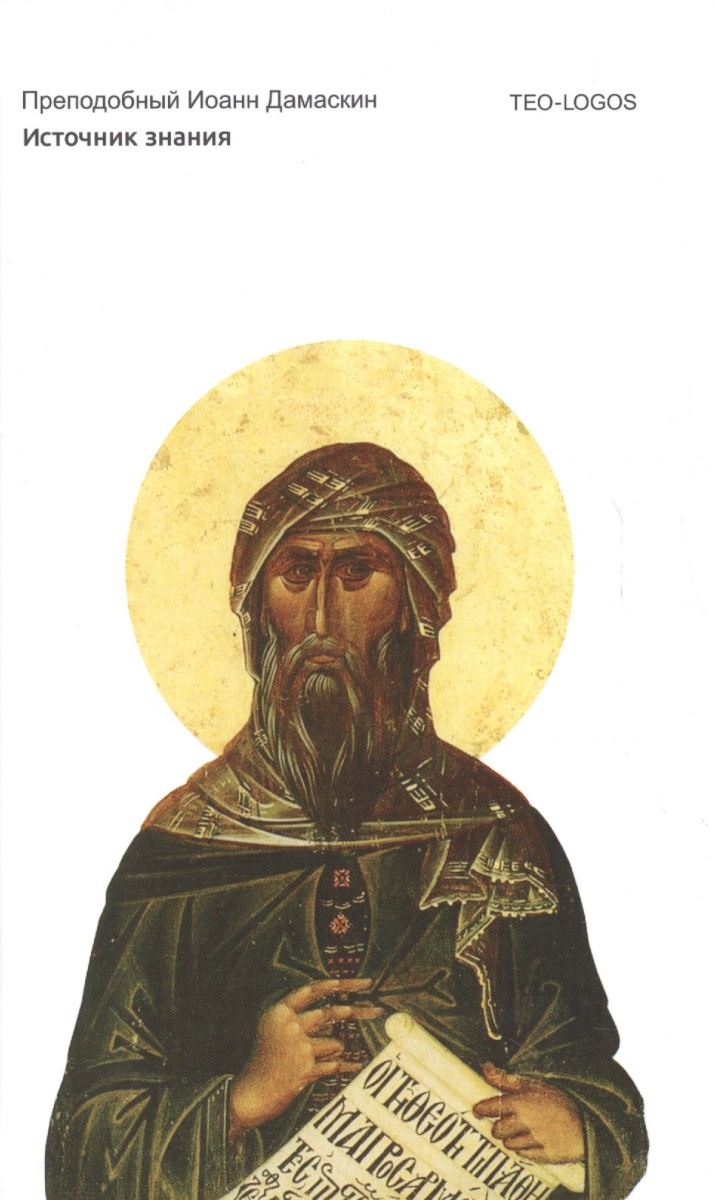 Дамаскин И. препод. Источник знания дамаскин и препод источник знания