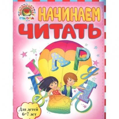 Начинаем читать Для детей 6-7 л.