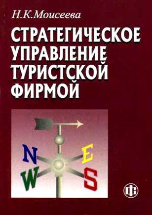 Моисеева Н. Стратегическое управление тур. фирмой специальный тур