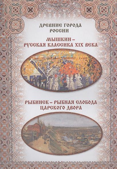 Мышкин - русская классика XIX века. Рыбинск - рыбная слобода царского двора
