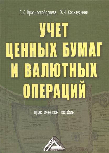 Краснослободцева Г.: Учет ценных бумаг и валютных операций. Практическое пособие