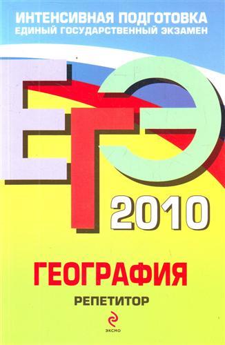 ЕГЭ 2010 География Репетитор