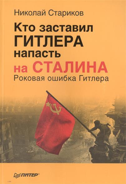 Кто заставил Гитлера напасть на Сталина. Роковая ошибка Гитлера от Читай-город