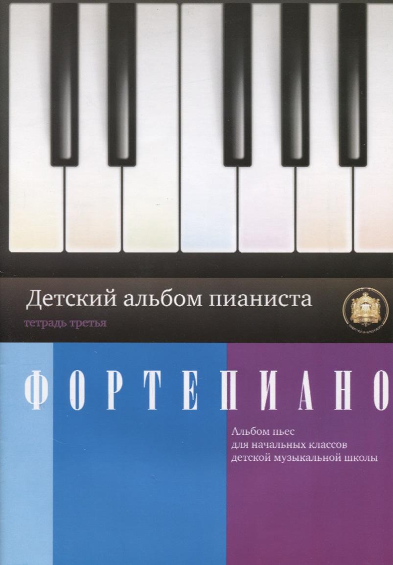 Фортепиано. Детский альбом пианиста. Альбом пьес для начальных классов ДМШ. Тетрадь 3