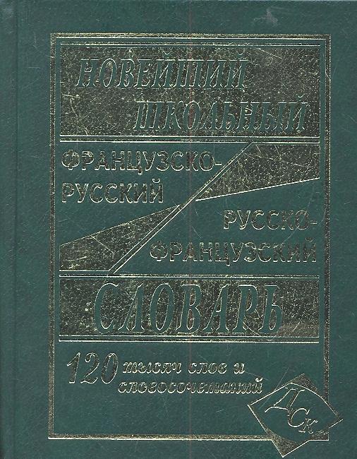 Новейший школьный французско-русский и русско-французский словарь. 120000 слов и словосочетаний