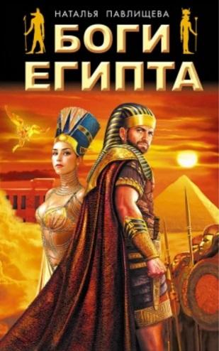 Павлищева Н. Боги Египта ISBN: 9785995508496 павлищева н п боги египта