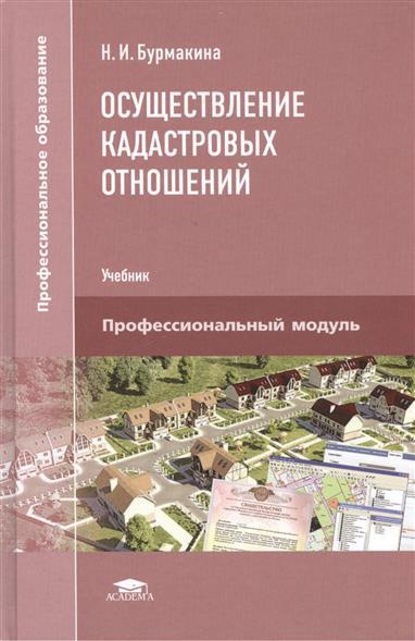 Осуществление кадастровых отношений. Учебник. 2-е издание, стереотипное