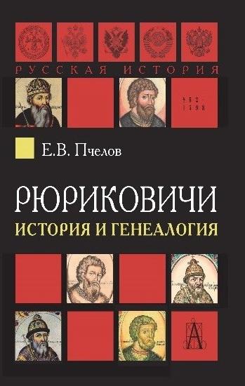 Пчелов Е. Рюриковичи: история и генеалогия