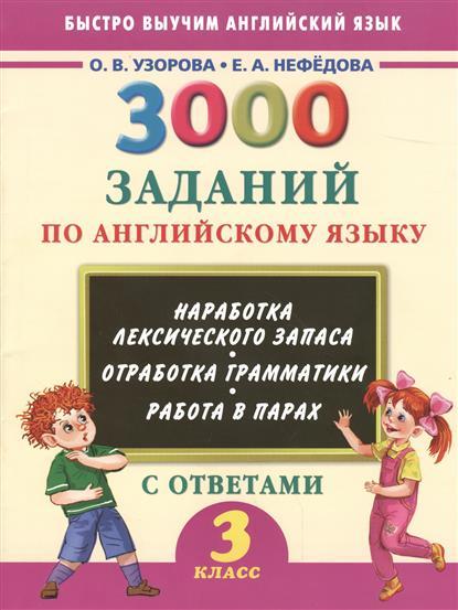 3000 заданий по английскому языку с ответами. 3 класс. Наработка лексического запаса. Отработка грамматики. Работа в парах