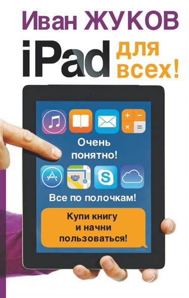 Жуков И. iPad для всех!