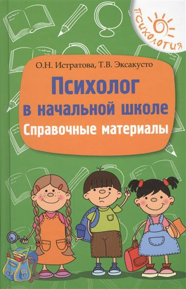 Психолог в начальной школе. Справочные материалы